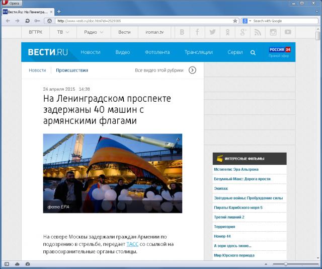 Вести.ру, Крымский мост на Ленигнградском проспекте